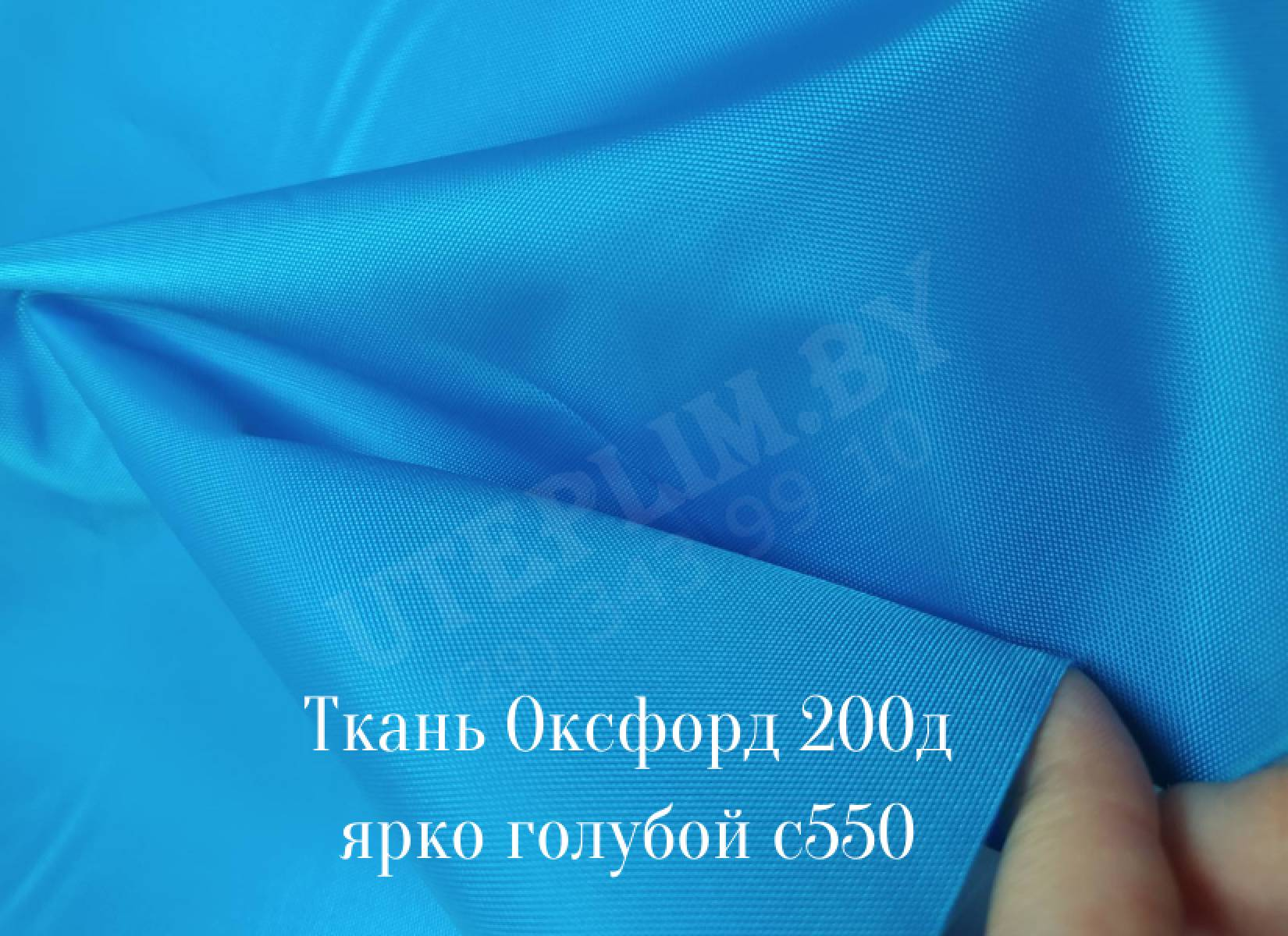 200д - ярко голубой