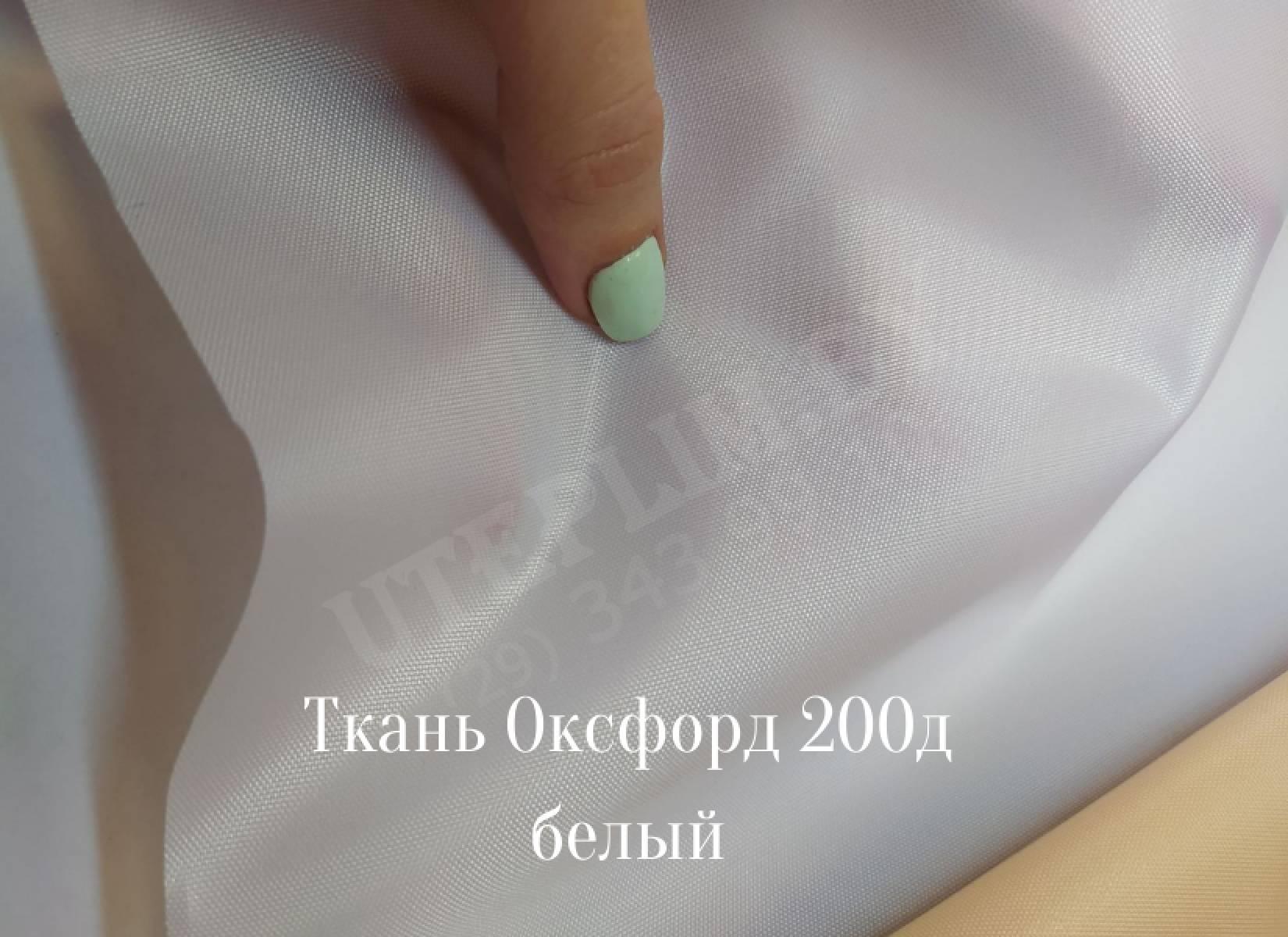 200д - белый