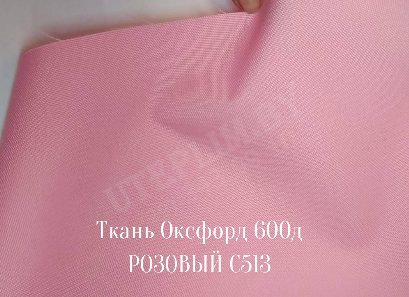 600д - розовый с153