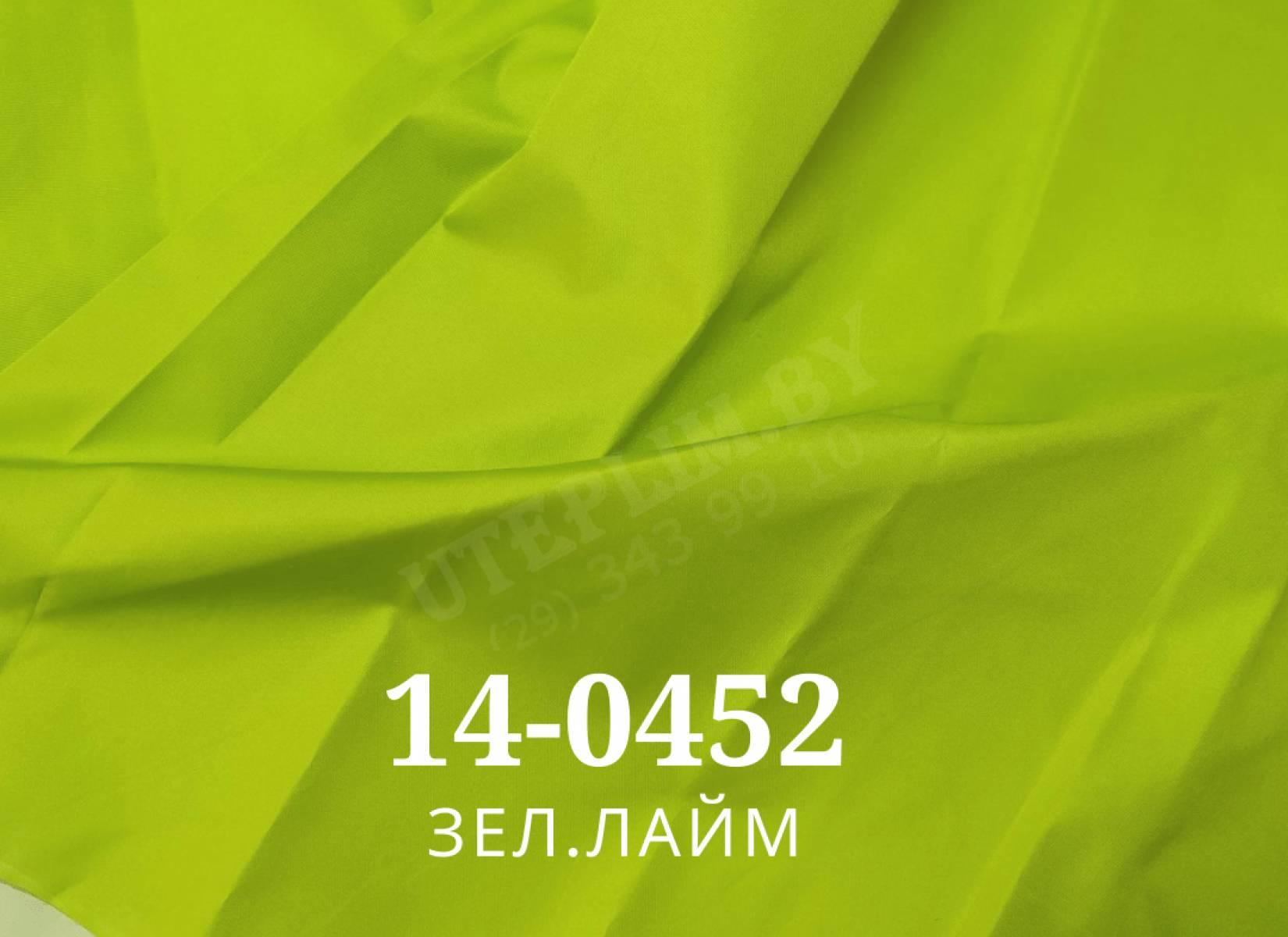Дюспо - зел.лайм