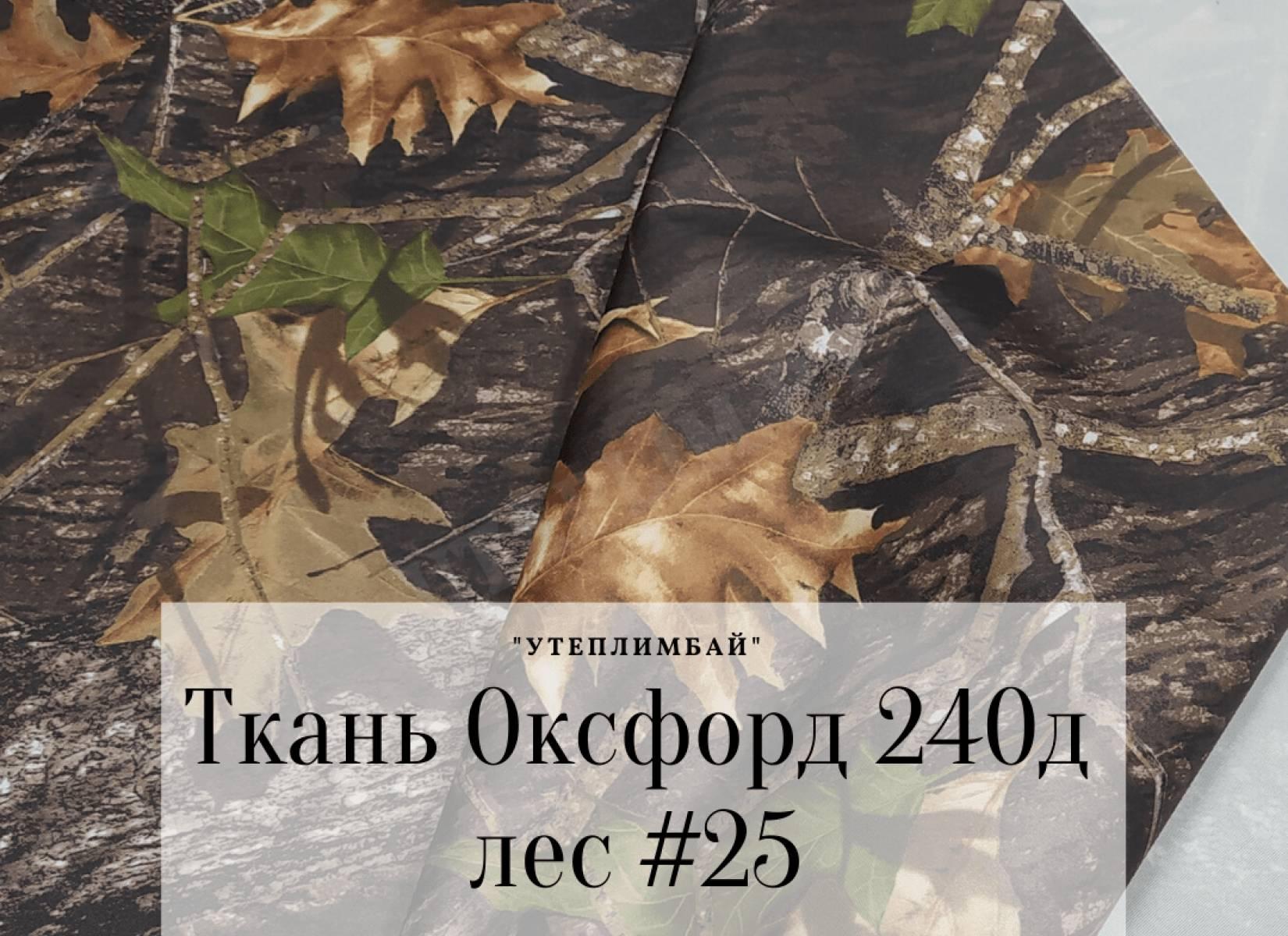 240д ПРИНТ - темный лес