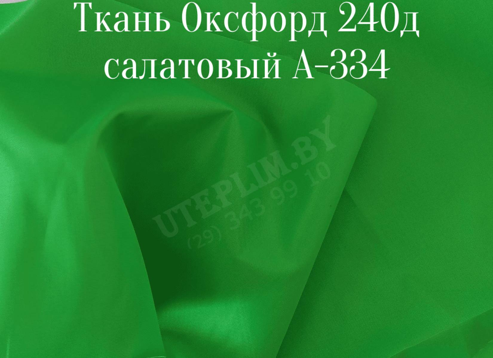 240д -салатвый А-334