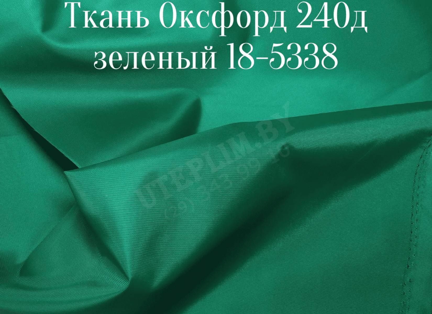 240д - зеленый 18-5338