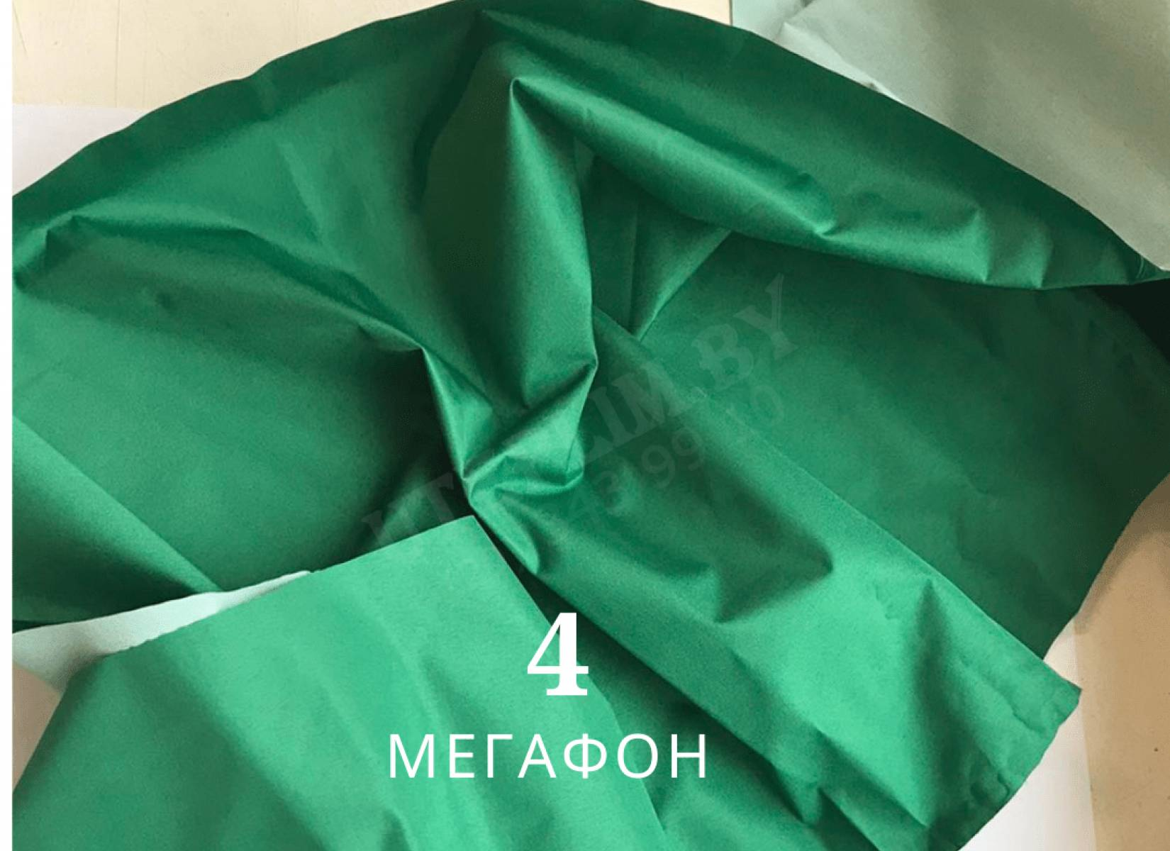 Дюспо - мегафон