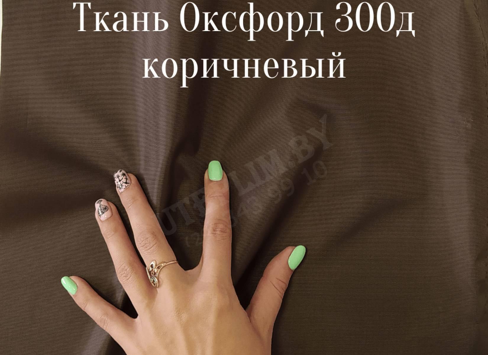 300д - коричневый