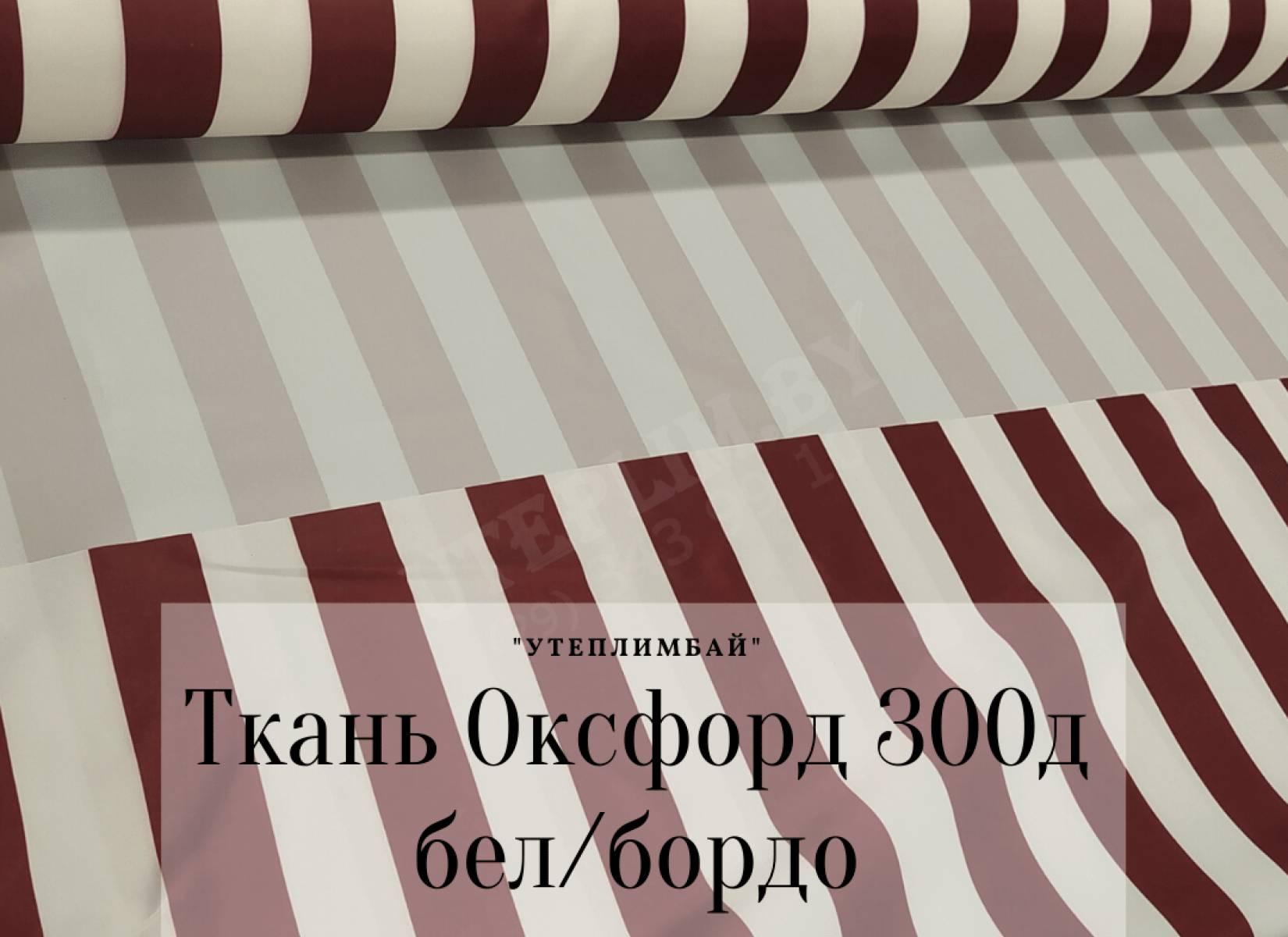 300д - бел/бордо полоса