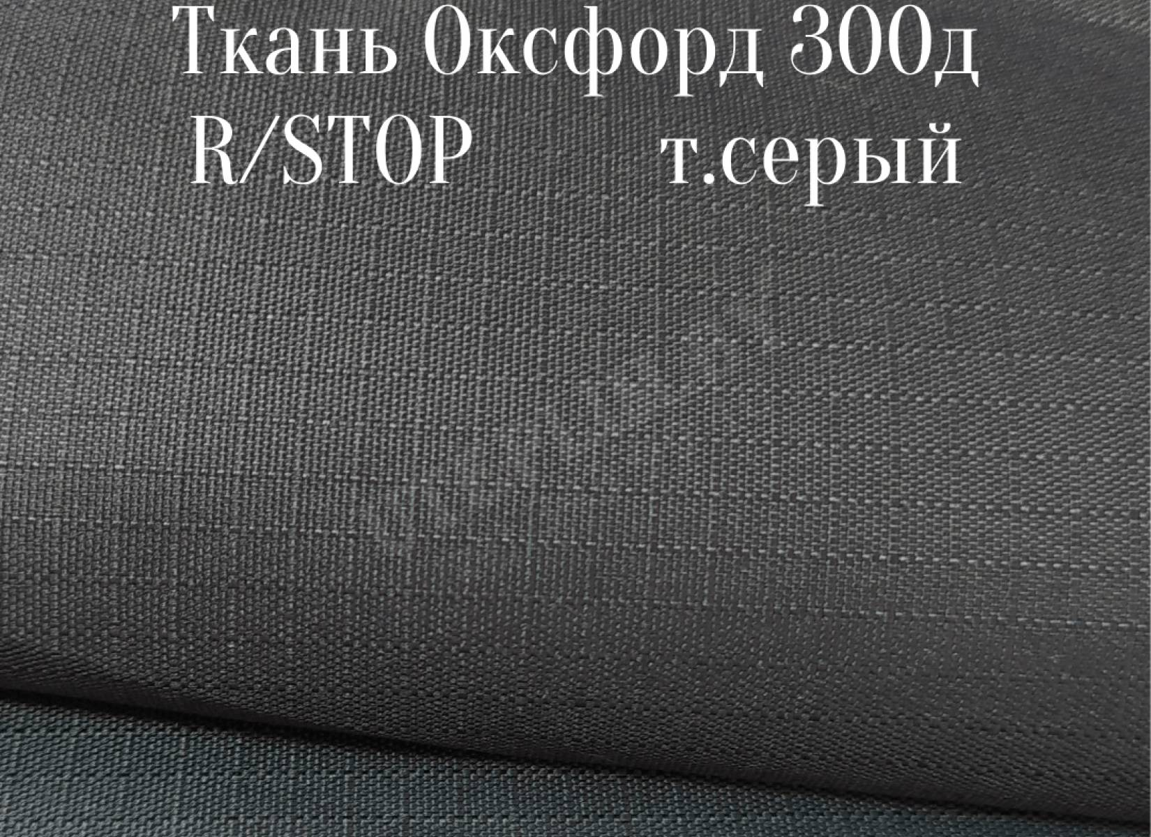 300д рип-стоп - т.серый