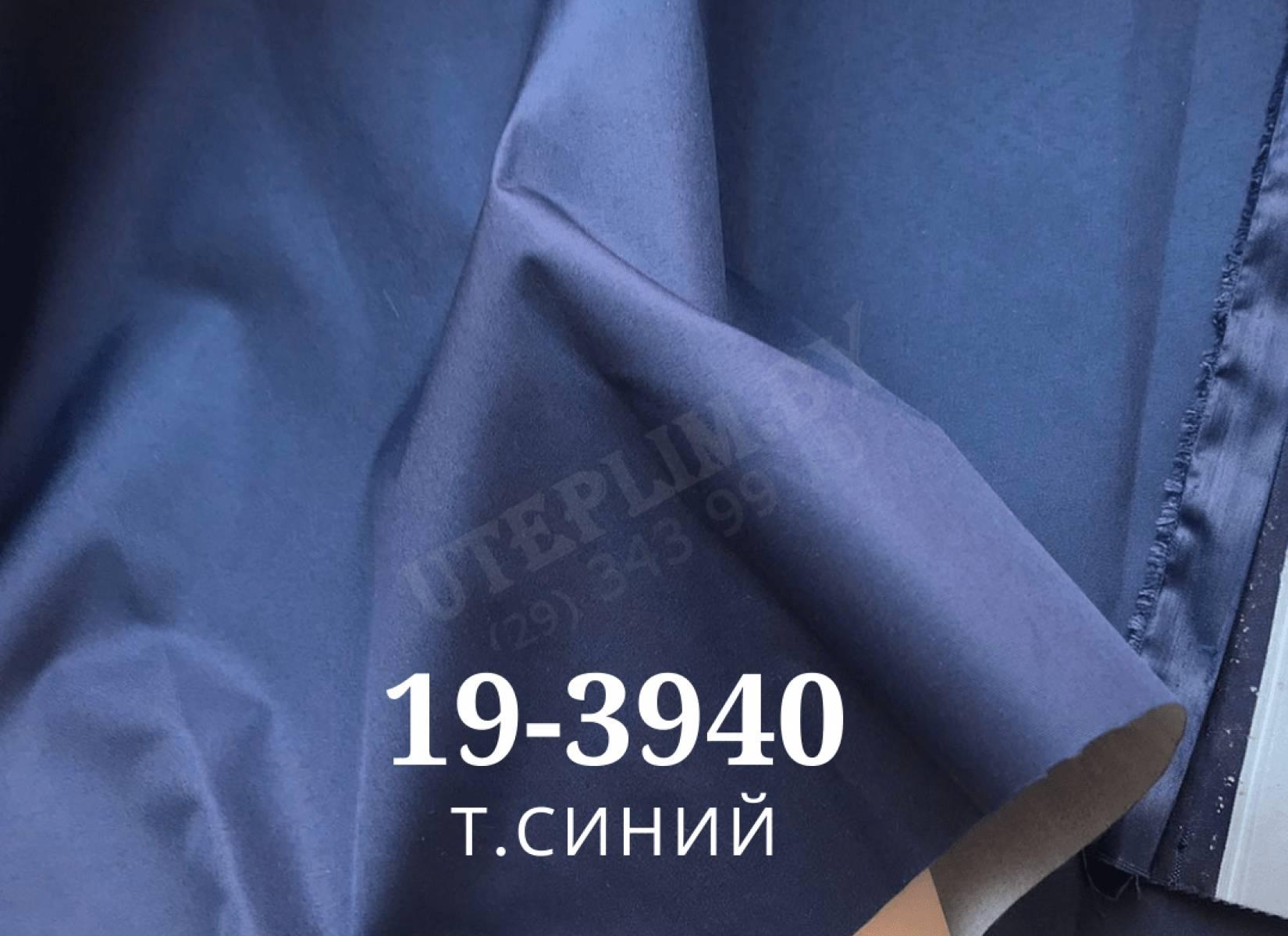 Дюспо - т.синий