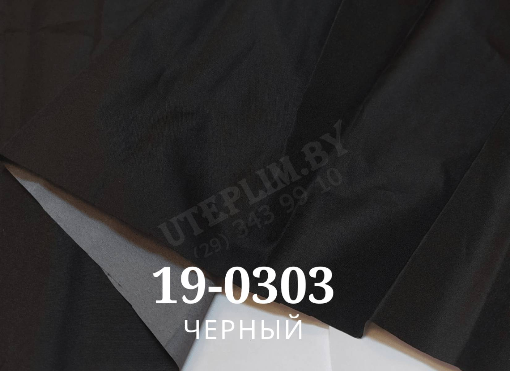 Дюспо - черный