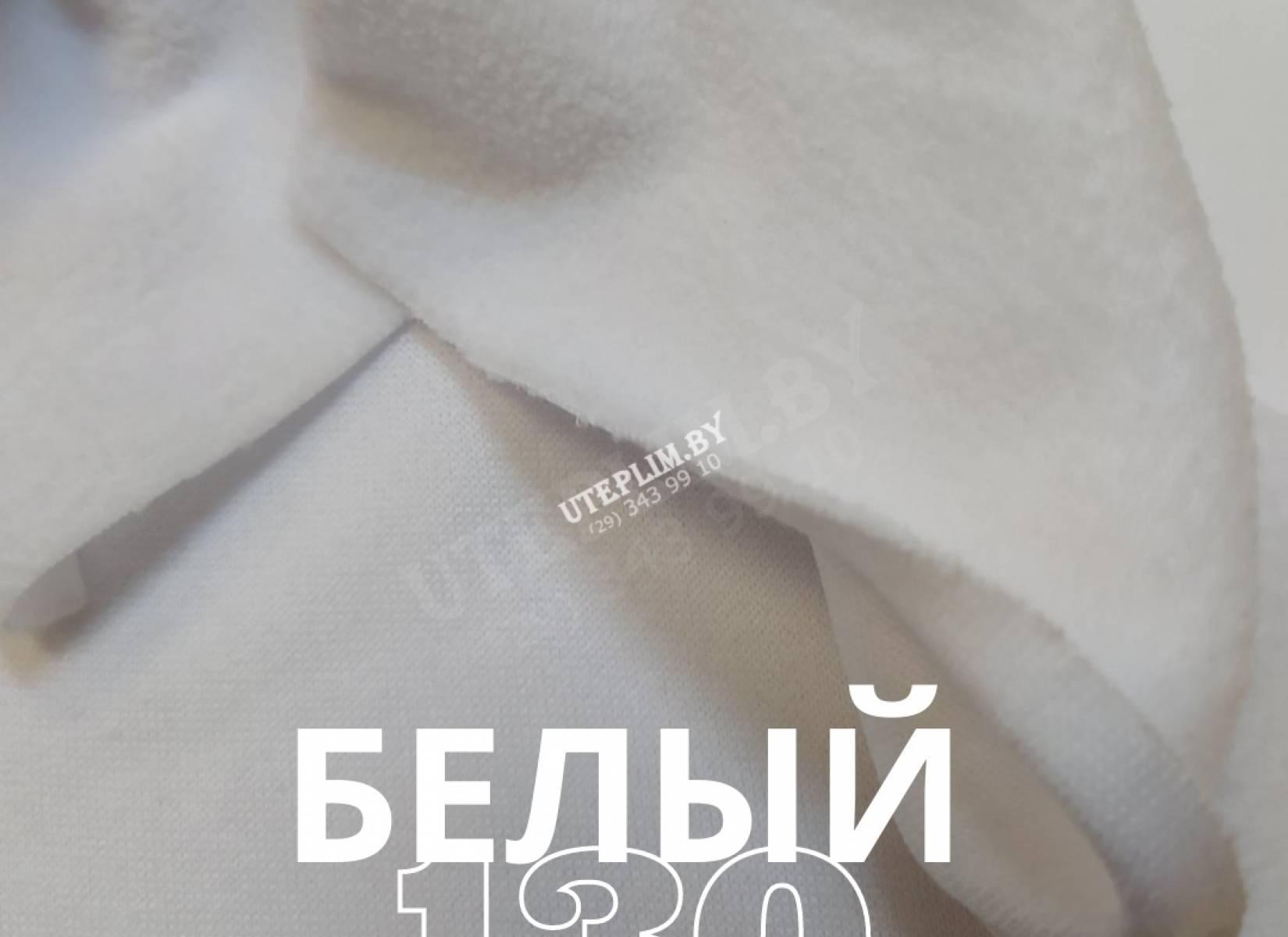 Флис 130 - белый