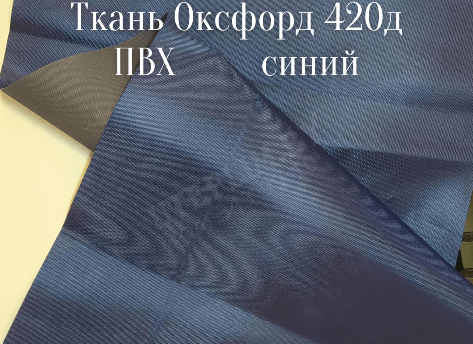 420д ПВХ - синий