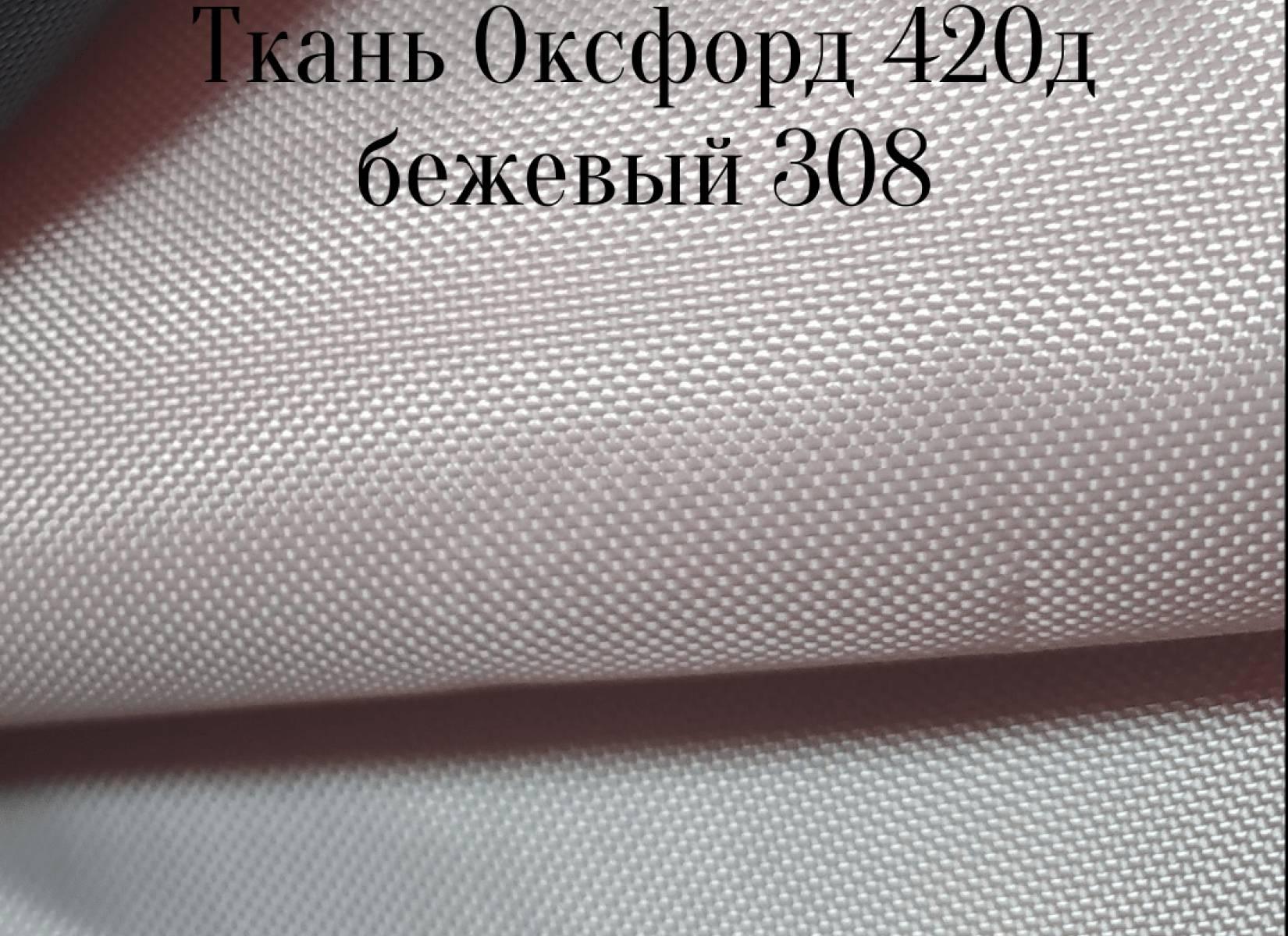 420д ПУ - бежевый 308