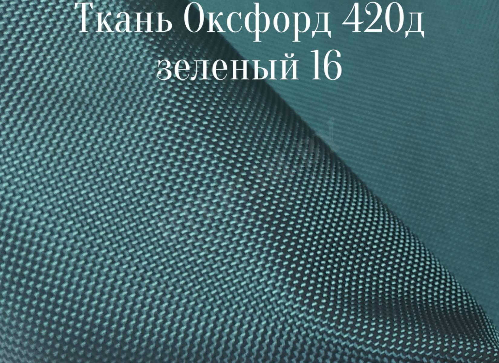 420д ПУ - зеленый 16