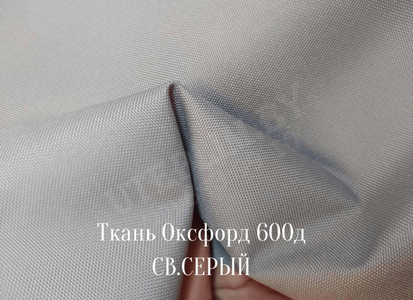 600д - св.серый