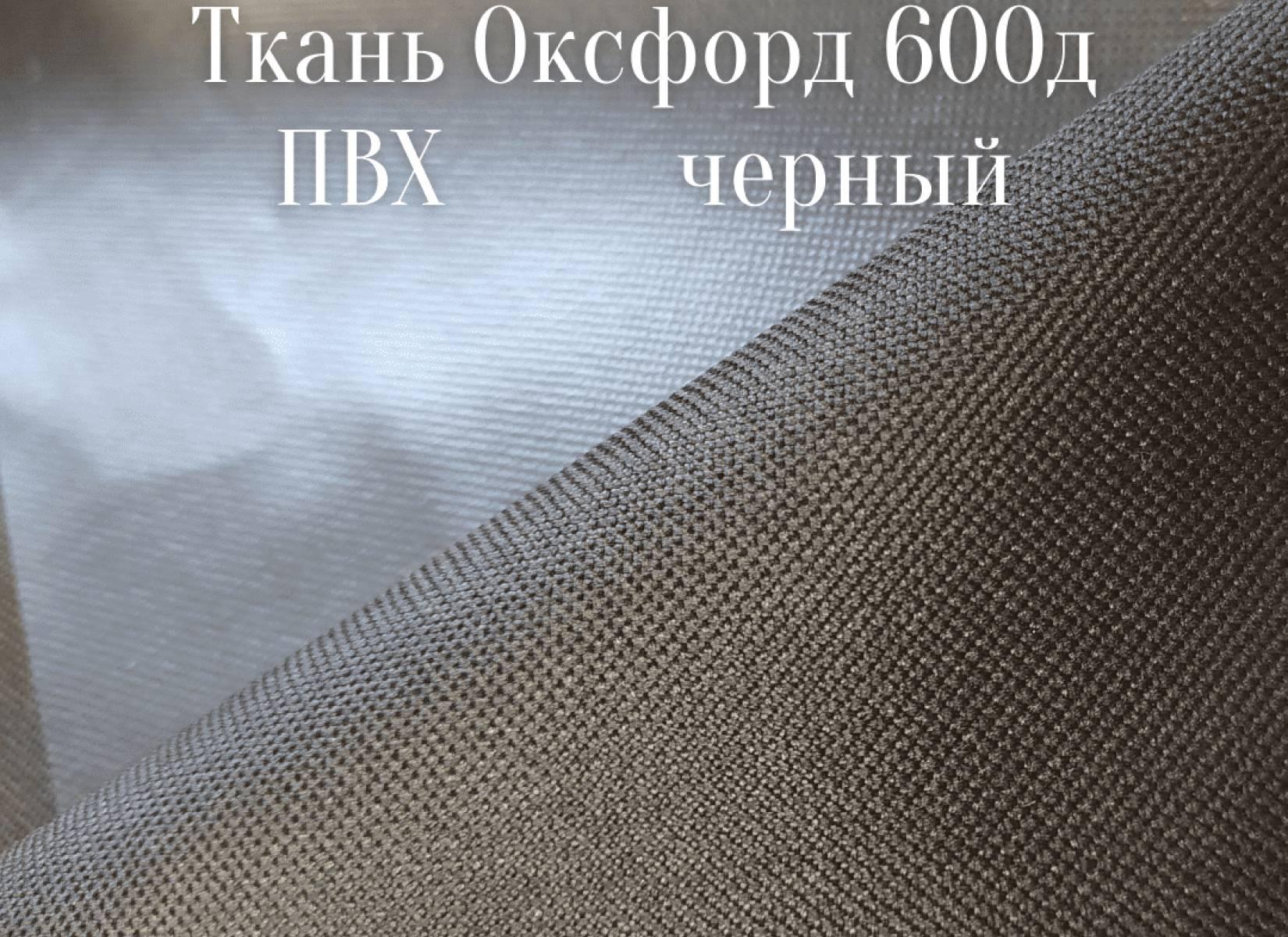 600д ПВХ - черный