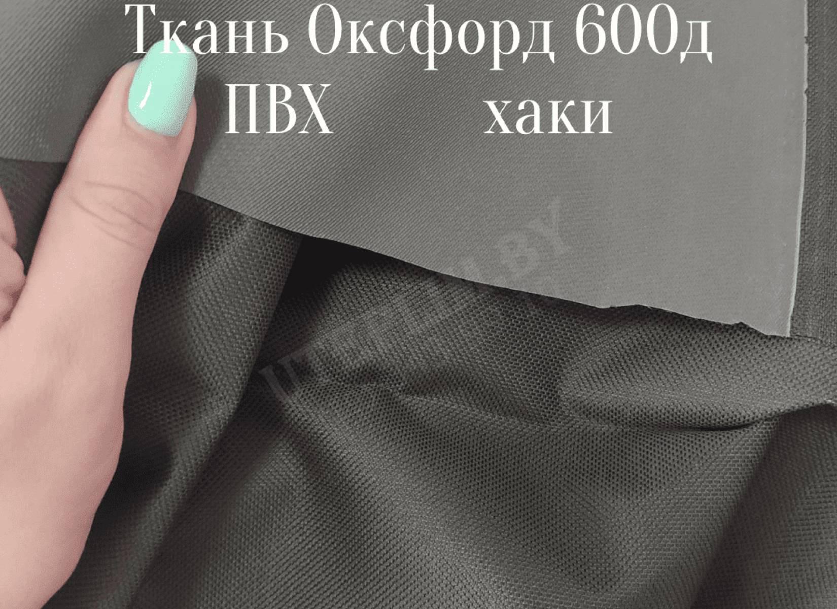 600д ПВХ - хаки