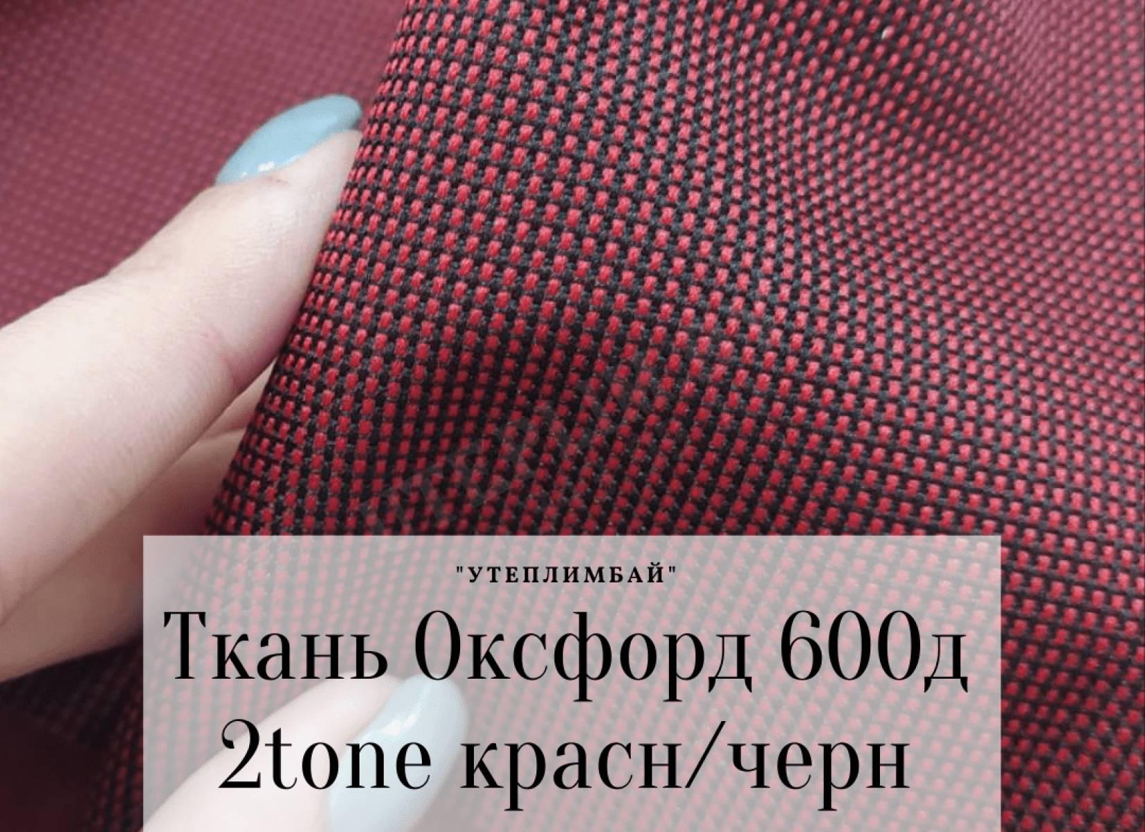 600д 2tone - красн/черн