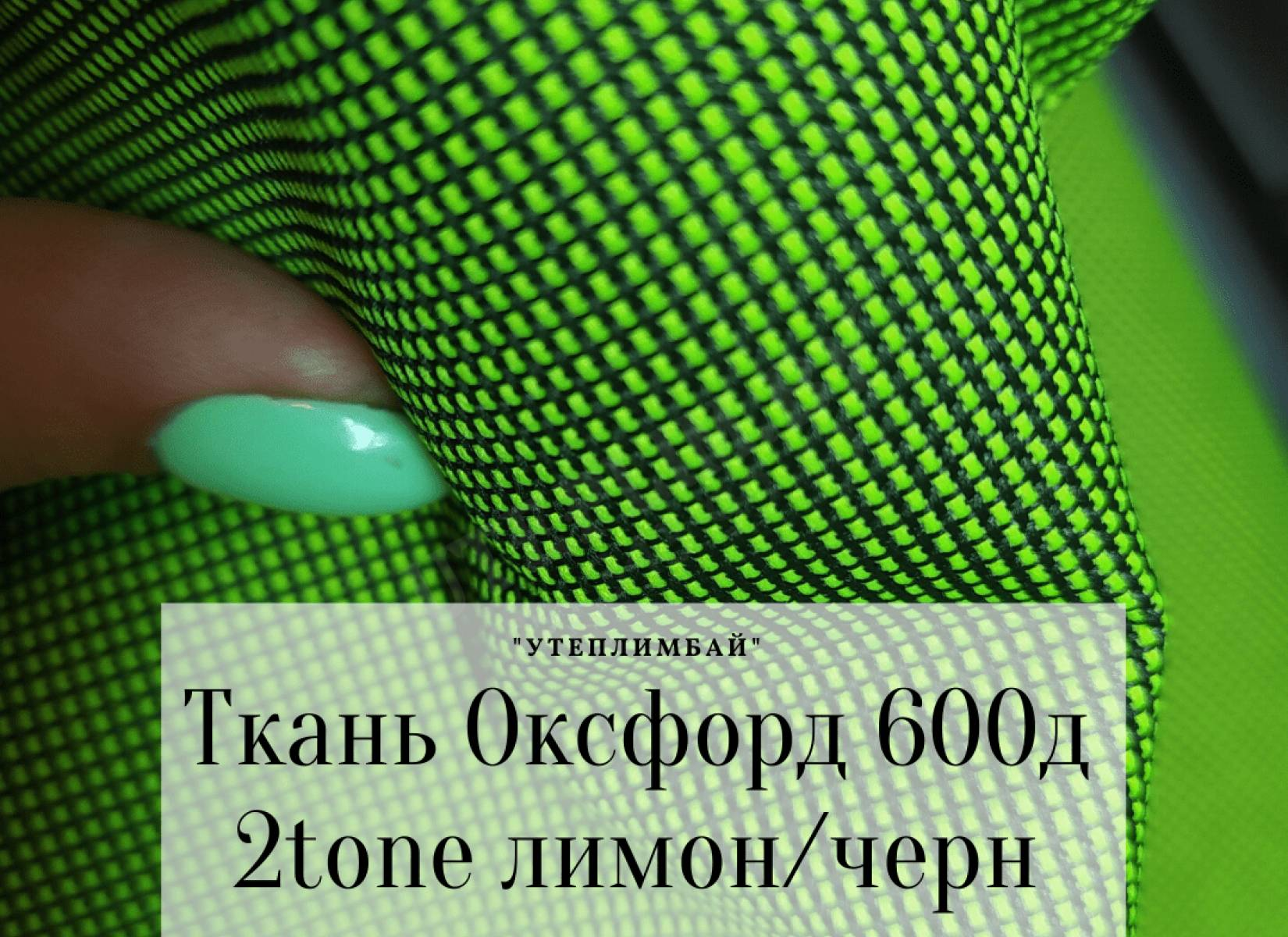 600д 2tone - лимон/черн