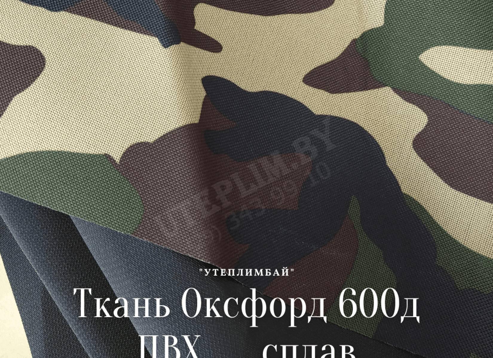 600д ПВХ - СПЛАВ