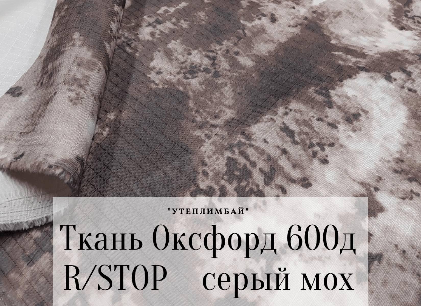 600д КМФ рип-стоп - серый мех
