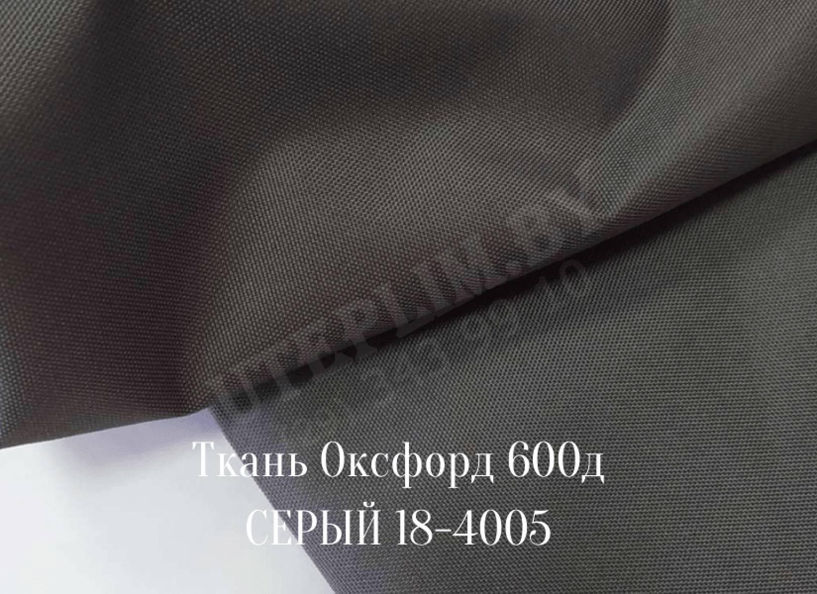 600д - серый 18-4005