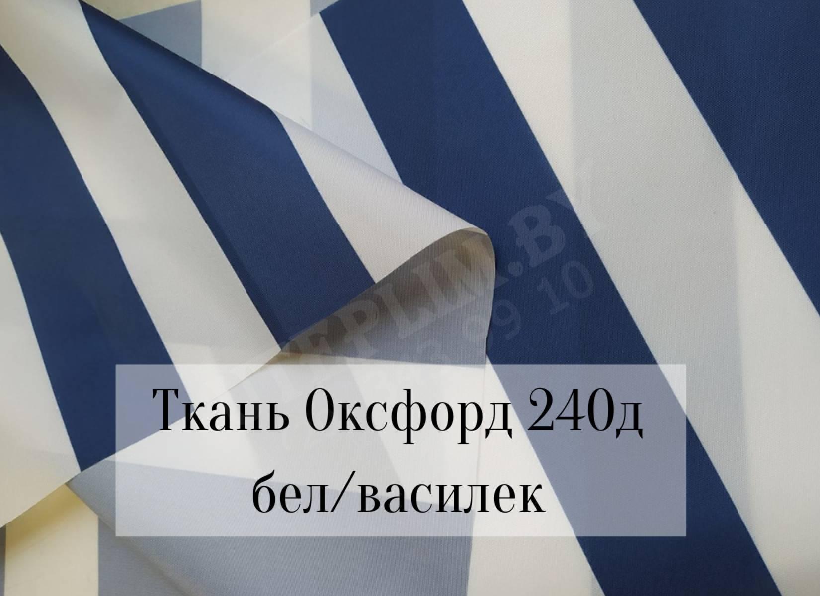 240д - бел/василек полоса