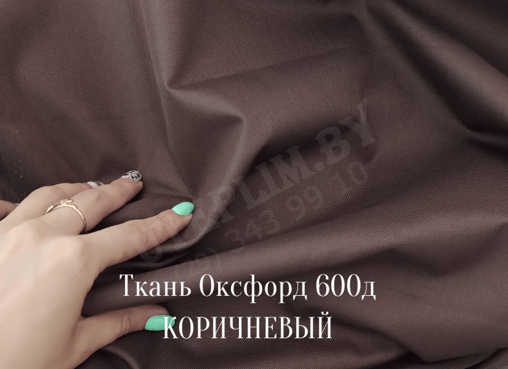 600д - коричневый 304