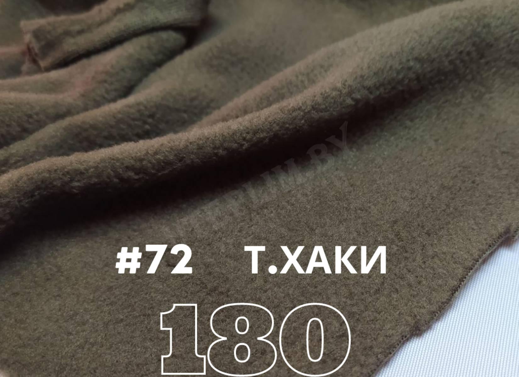 Флис 180 - т.хаки