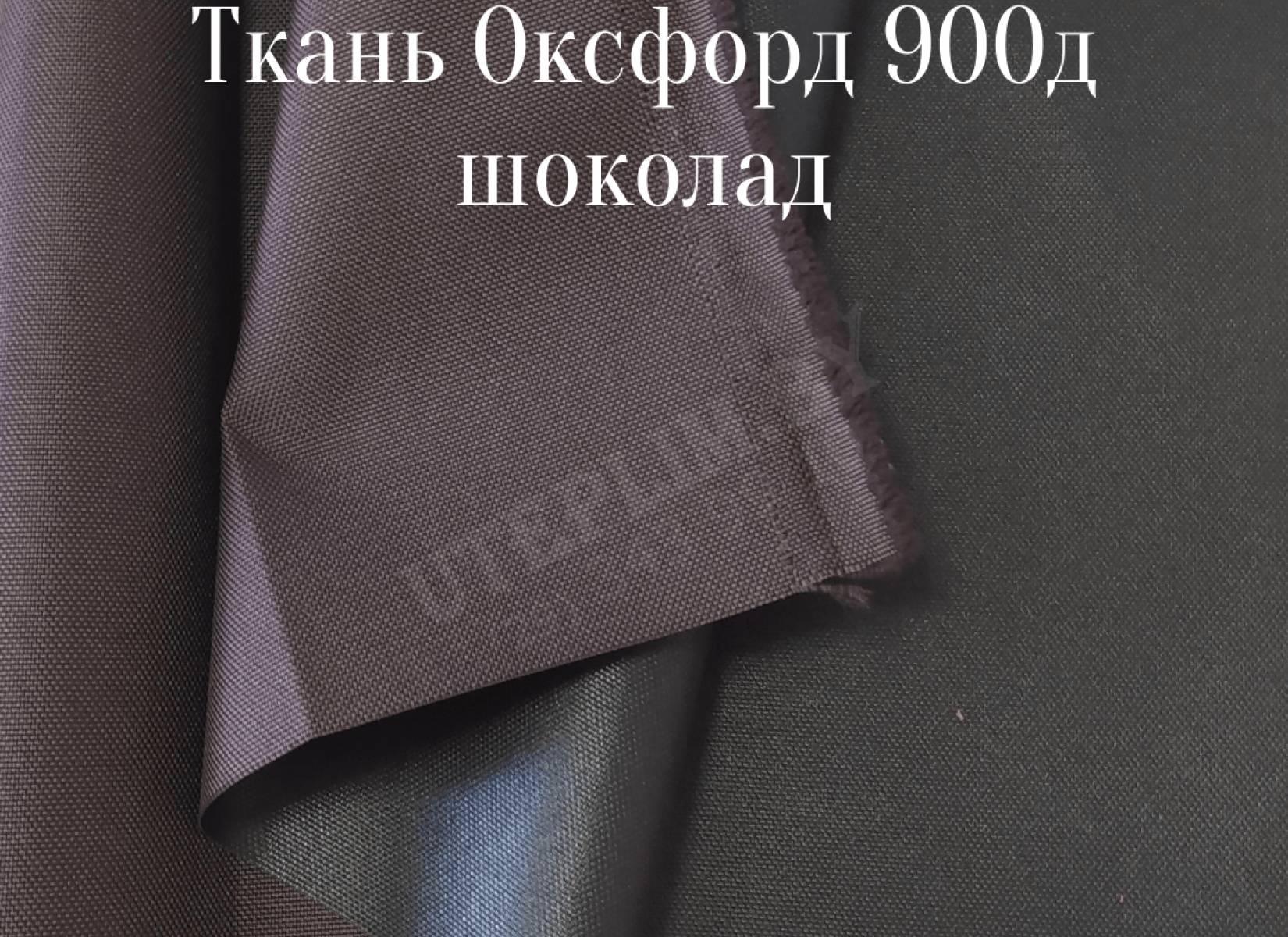 900д - шоколад