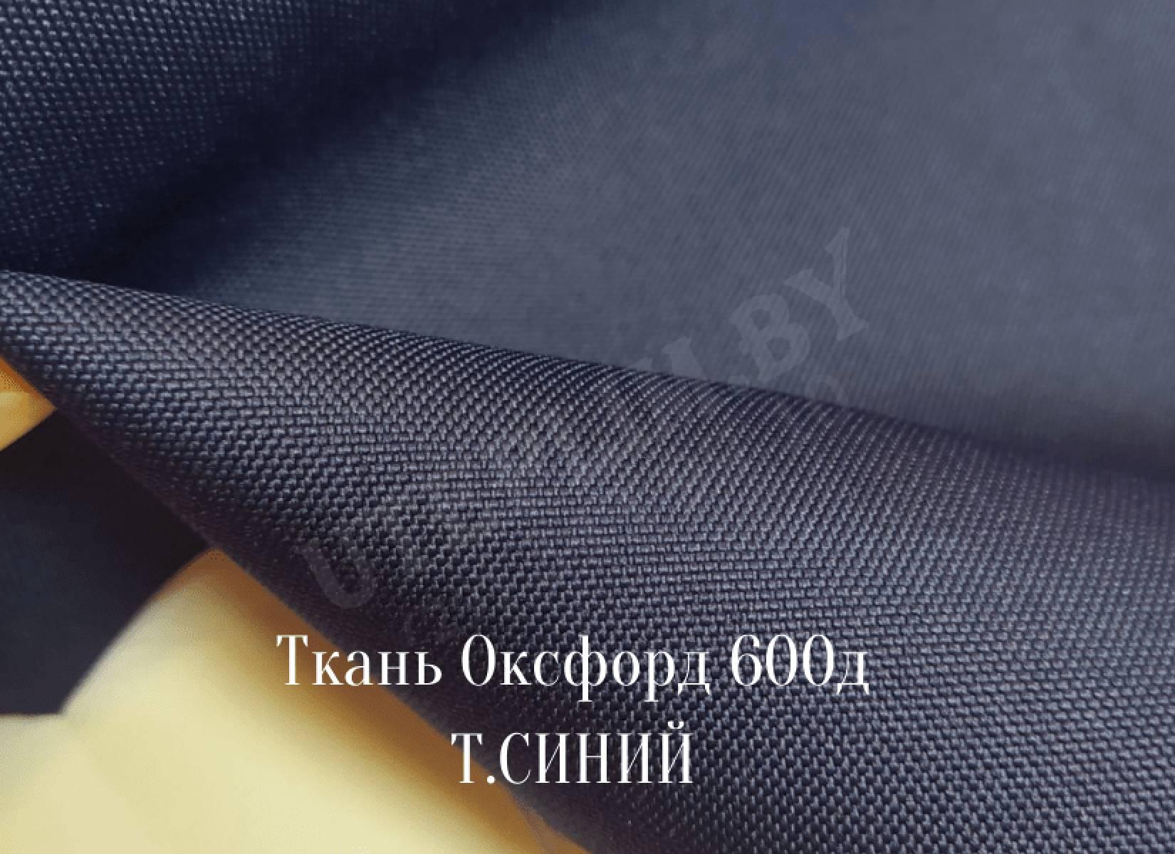 600д - т.синий