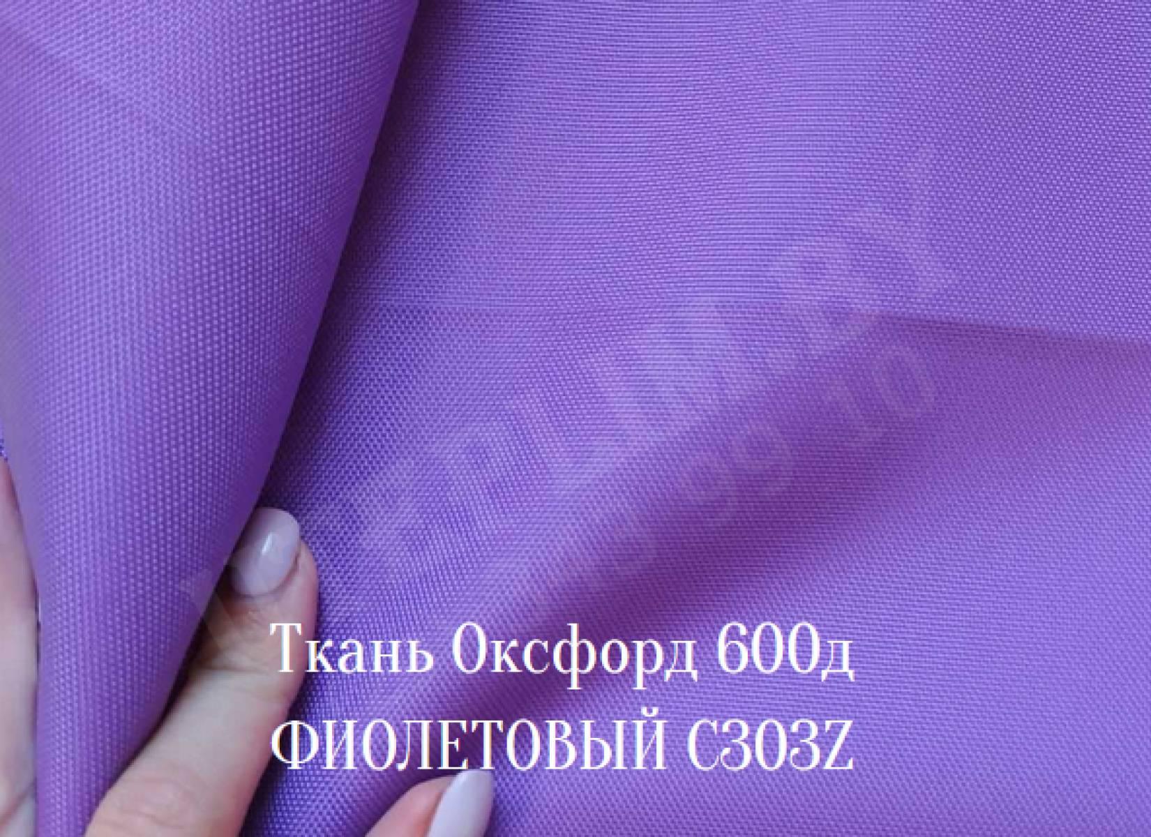 600д - фиолетовый с303Z