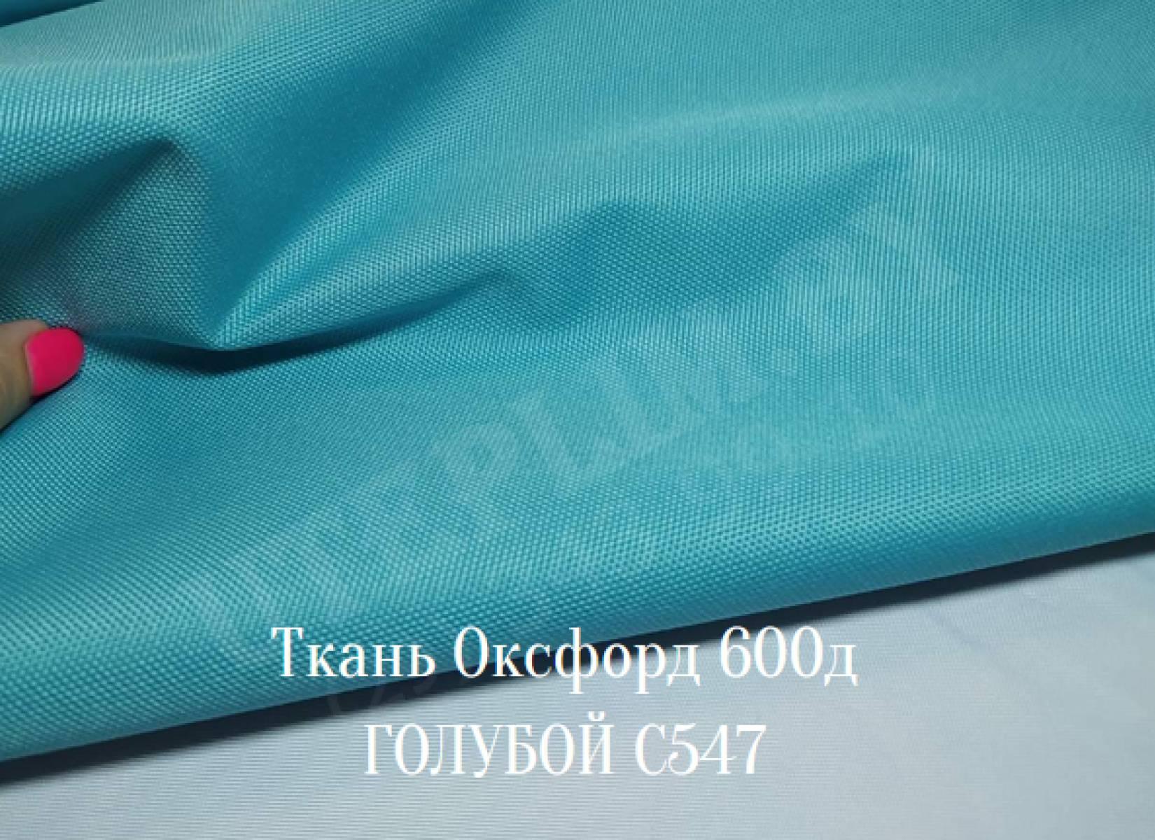 600д - голубой с547