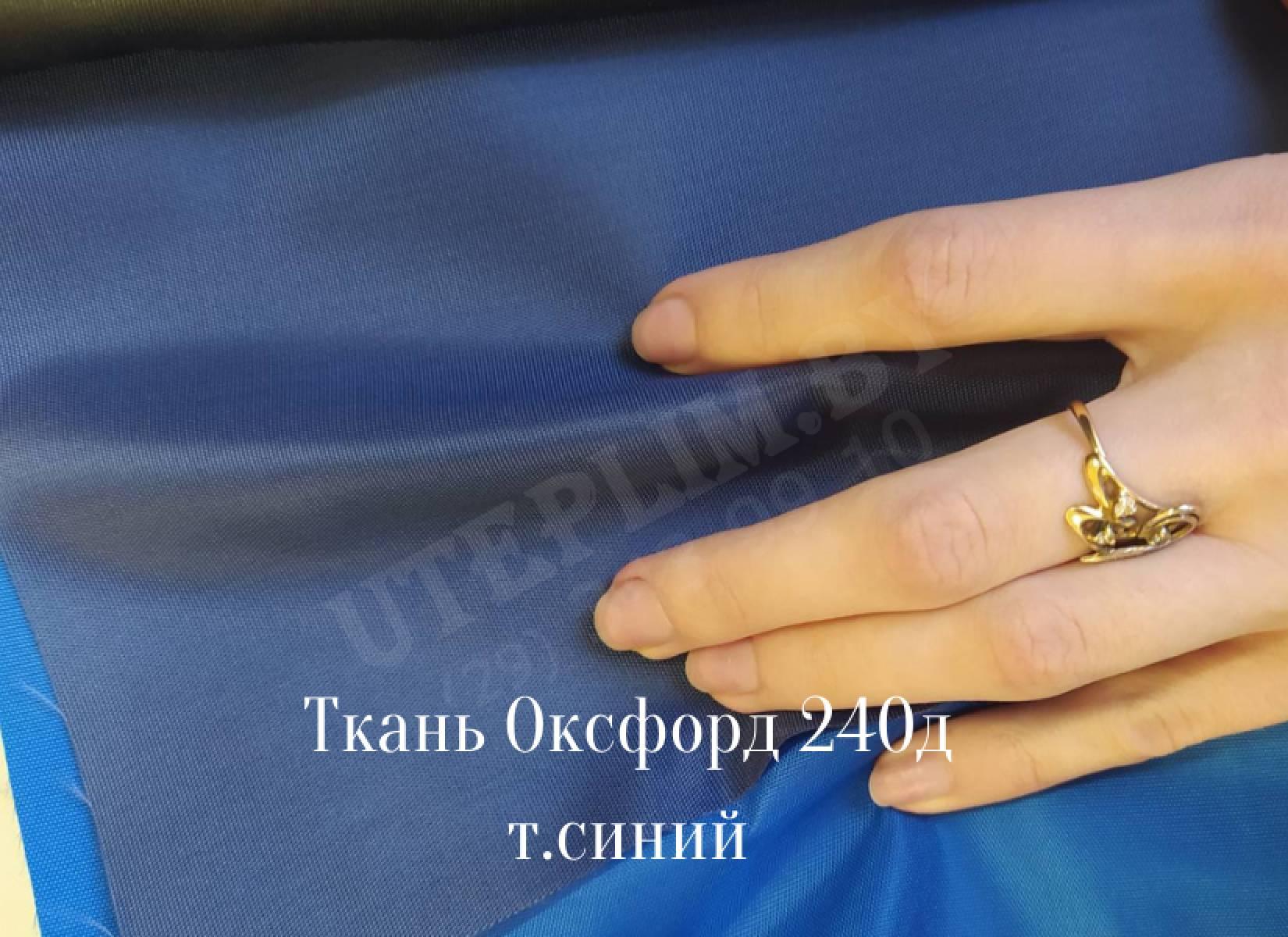 240 - т.синий