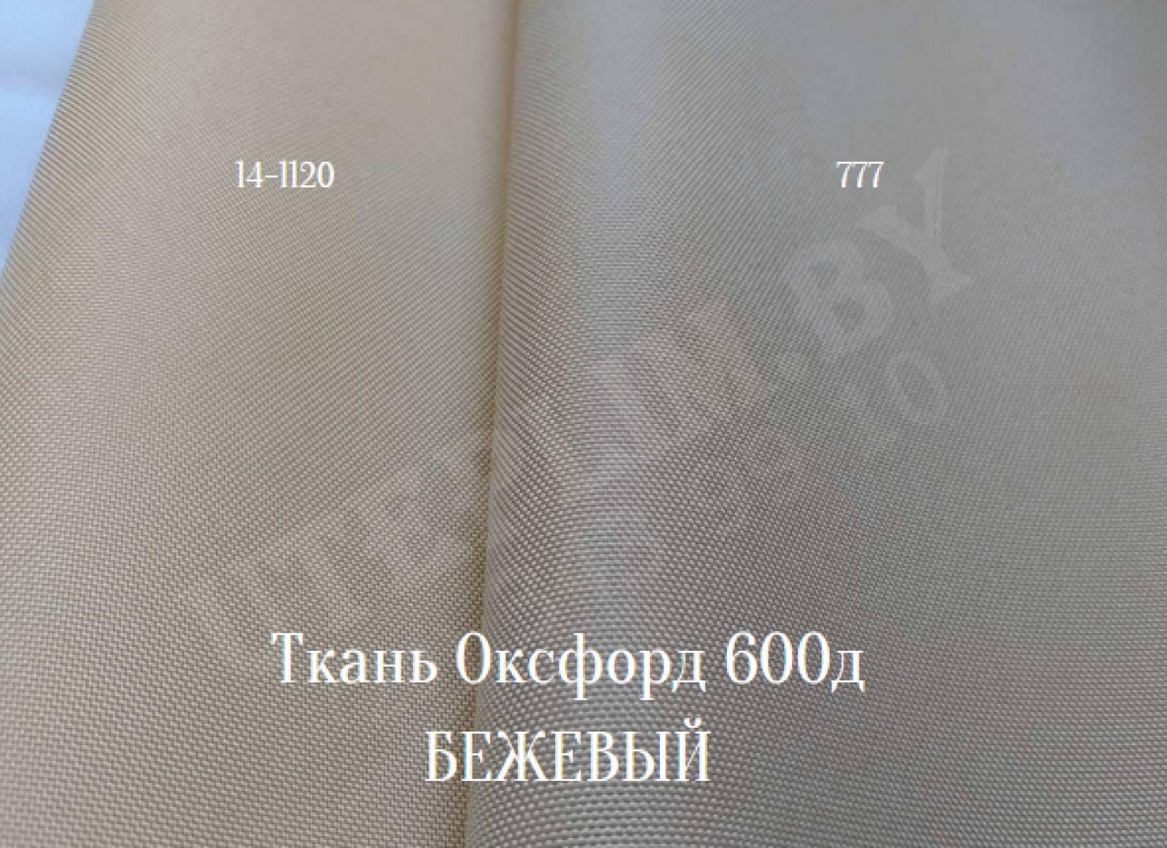 600д - оттенки бежевого