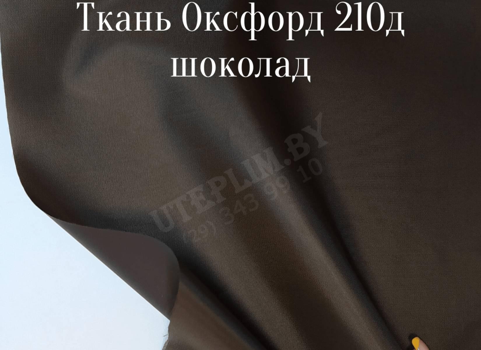 210д - шоколад