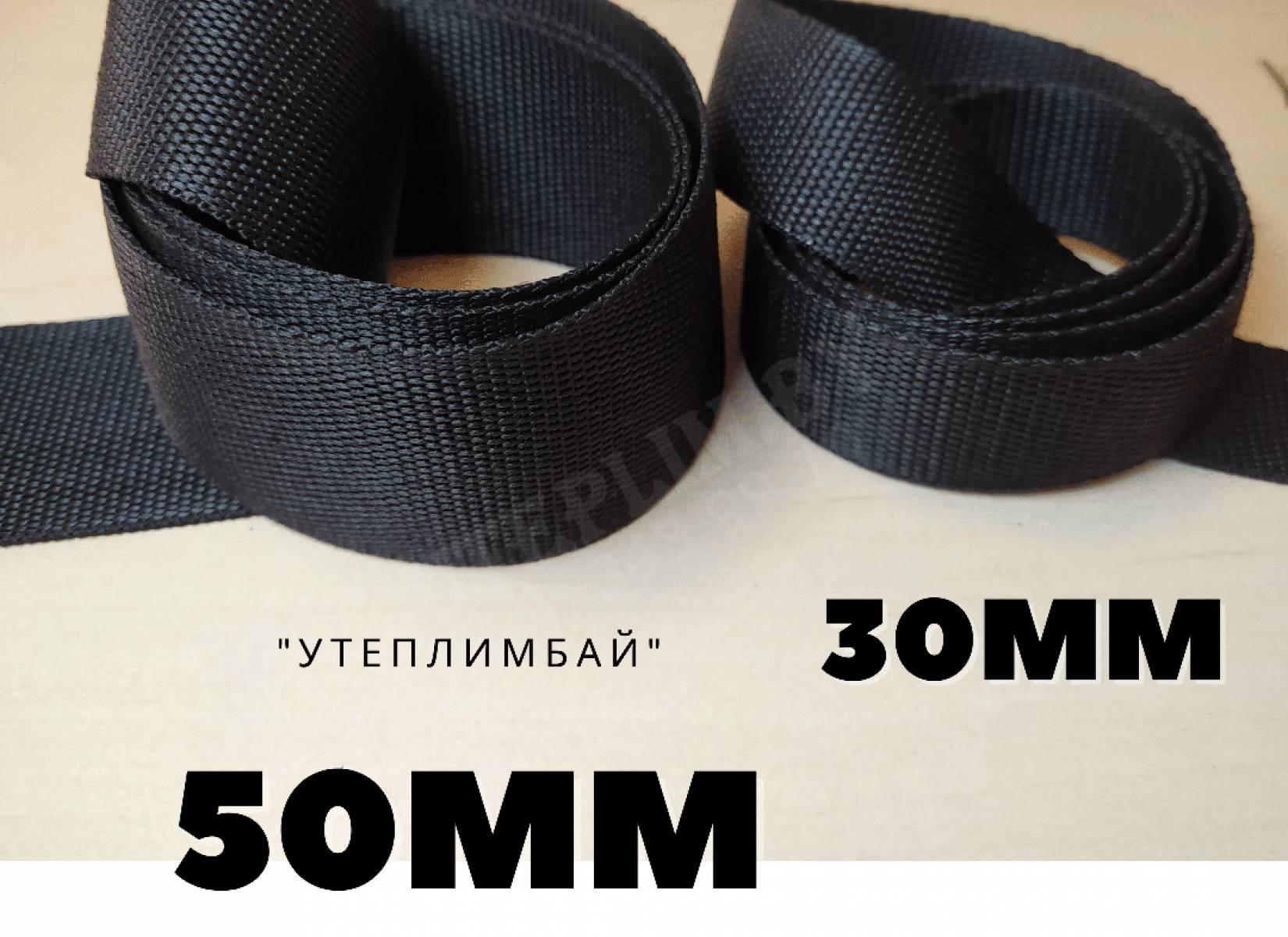 30-50мм - черный
