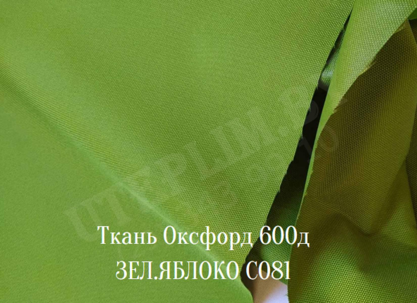 600д - зеленое яблоко с081