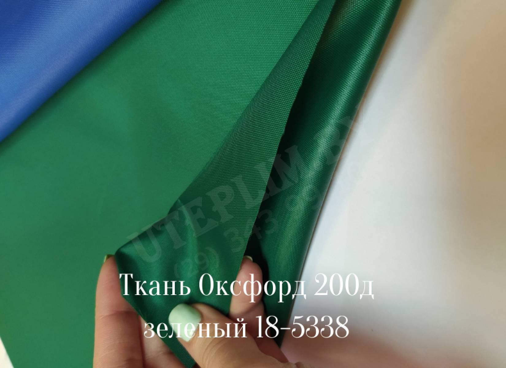 зеленый 18-5338