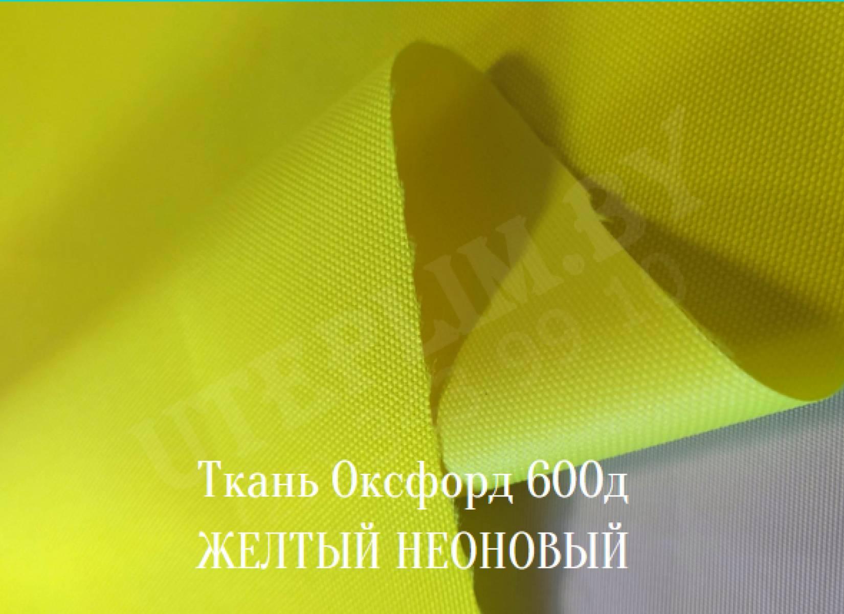 600д - неоновый желтый