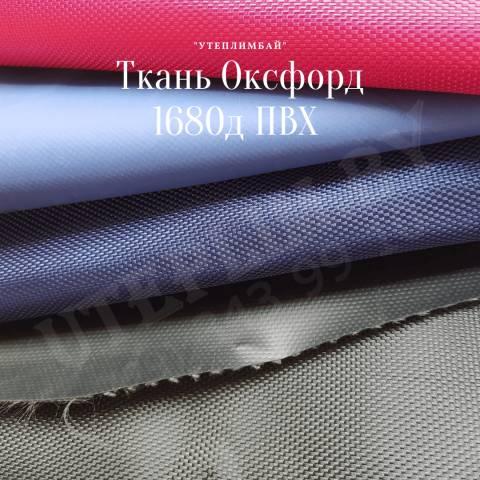 Минск купить ткань для сумок kanzy карандаши