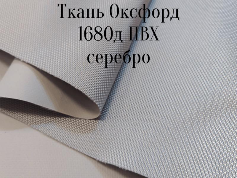 1680д ПВХ серый