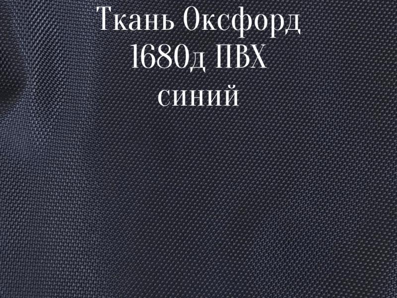 1680д ПВХ - синий