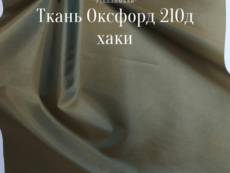 210д - хаки