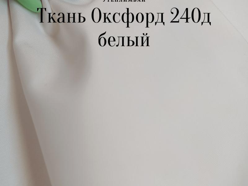 240д - белый