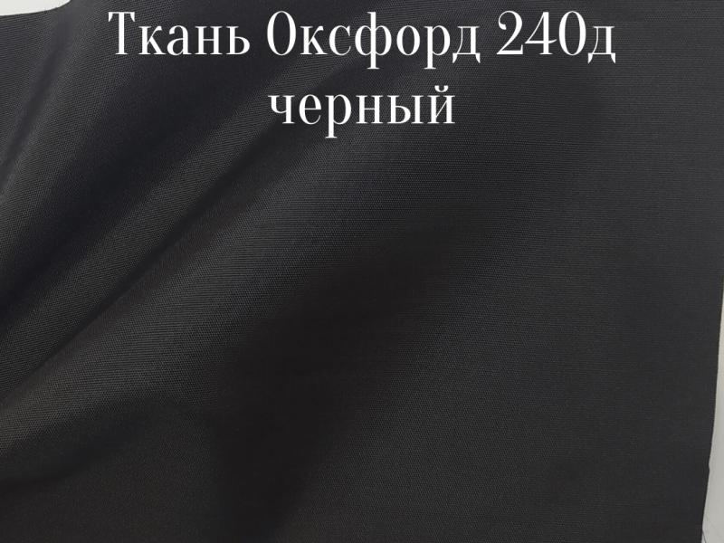 240д - черный