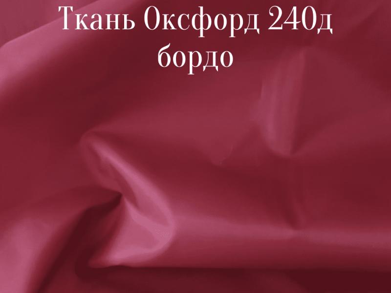 240д - бордо