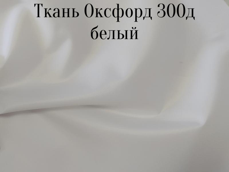 300д - белый
