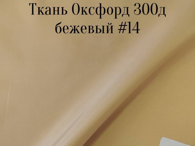 300д - бежевый 14