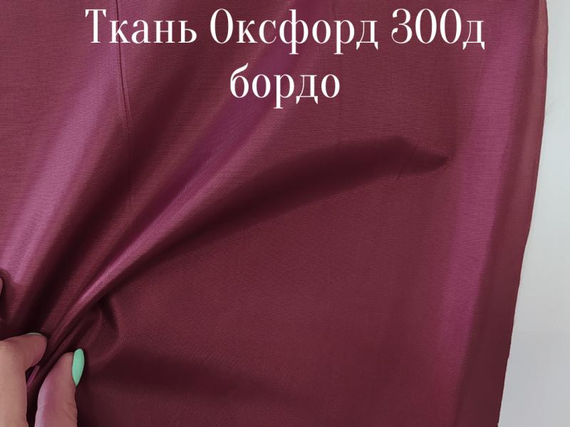 300д - бордо