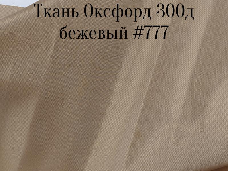 300д - бежевый 777